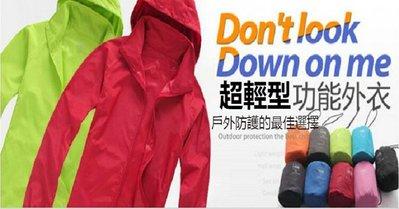 防曬 抗紫外線 防風防水 亮彩運動休閒 超薄風衣 外套 夾克 15色7碼 [JC的店]