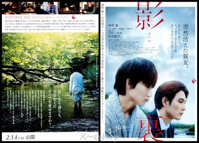 X~日本映畫-[影裏]綾野剛. 松田龍平-日本電影宣傳小海報2020