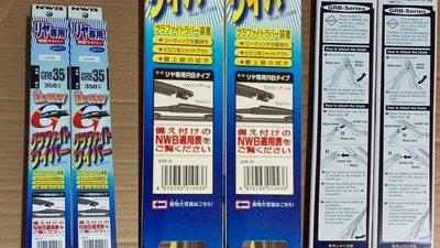 亮晶晶小舖-日本 NWB 原廠後窗雨刷 GRB35 馬自達 MAZDA3 馬3 (五門) (2.5S/5D)