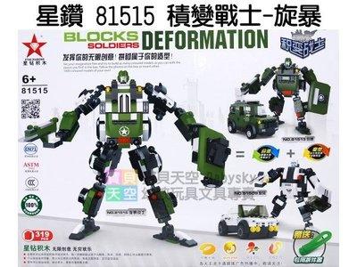 ◎寶貝天空◎【星鑽 81515 積變戰士-旋暴】319PCS,變形金剛,可與LEGO樂高積木組合玩