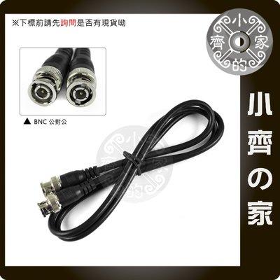 100cm 1公尺 雙公 BNC接頭 公對公 跳線 線材 轉接線 快速連接線 DVR監控主機 監視器 鏡頭-小齊的家
