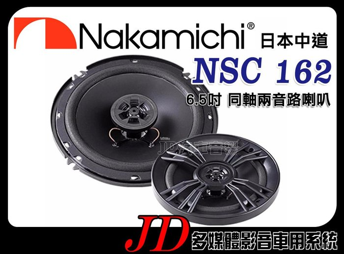 【JD 新北 桃園】日本中道 Nakamichi NSC 162 6吋 6.5吋同軸兩音路喇叭 二音路 汽車音響喇叭