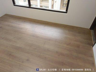 ❤♥《愛格地板》EGGER超耐磨木地板,「我最便宜」,「EPL081北方棕橡」,「現場完工照片」08105