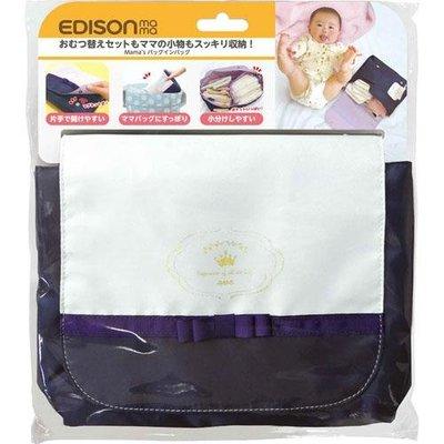 Edison 媽媽包 袋中袋 (可愛又實用~可背的多功能媽媽包)