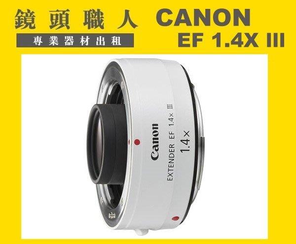 鏡頭職人☆:::: Canon EF 1.4X lII 三代 EF1.4X 加倍鏡 增距鏡 1.4倍鏡 師大 板橋 楊梅