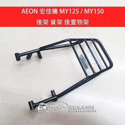 YC騎士生活_宏佳騰 後置物架 MY125 / MY150 貨架 後行旅箱支架 MOTOSTAR 全實心 台灣製