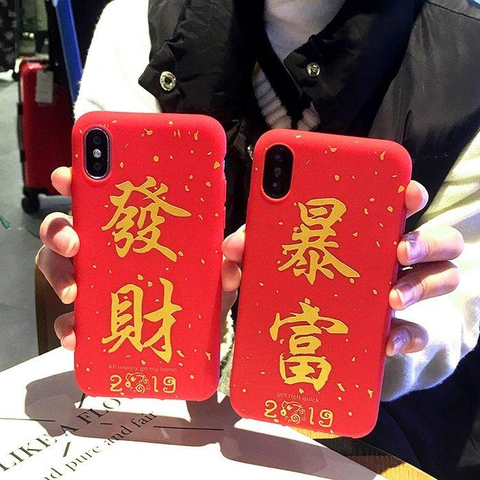 三星手機殼 三星Note5中國風新年款Note4紅色發財暴富Note9手機殼Note8軟套女