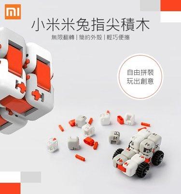 【coni mall】小米米兔指尖積木 現貨 當天出貨 小米有品 創意積木 智能玩具 無限翻轉 自由拼接拆卸 輕巧便攜