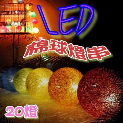 L1A39 LED七彩棉線球燈 棉球串 房間裝飾燈 創意燈 Led串燈 20球 防水燈串 七氛燈 適合各種風格