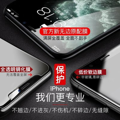 倍思 iPhone11鋼化膜X蘋果11ProMax手機iPhoneX全屏XS覆蓋XMax貼膜iPhone11藍