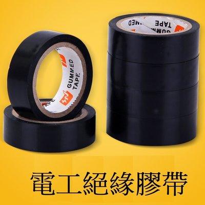 絕緣膠帶 黑膠帶 PVC 電器電線膠帶 阻燃 自黏膠布 防水耐高溫 美勞 手工 DIY