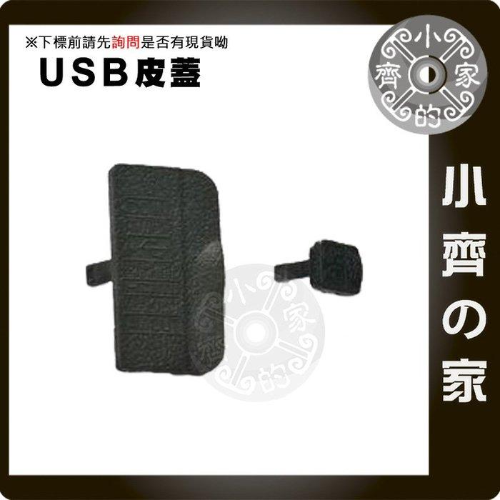 副廠 Nikon D80 D90 機身 USB HDMI 接口 端子 快門線孔 側蓋 防塵蓋 橡膠蓋 防塵塞 小齊的家