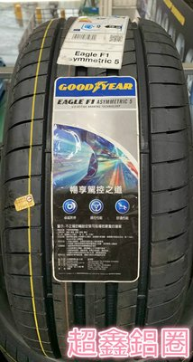 +超鑫輪胎鋁圈+  GOODYEAR 固特異 F1A5 255/35-19 德國製