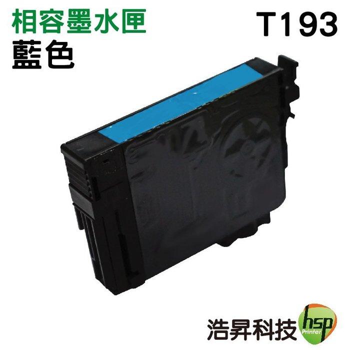 EPSON T93250 藍 相容墨水匣 顏色任選 WF-2631 WF-2651 WF-2521 WF-2531