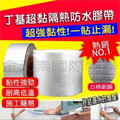 【10CM*5M 】丁基膠帶彩鋼瓦自粘防水卷材防水膠帶創可貼光伏發電板防水密封膠