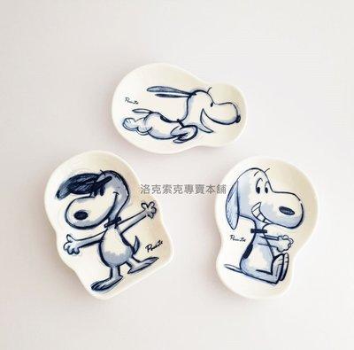 [洛克索克專賣本舖] SNOOPY史努比小碟 醬油碟 小皿 豆皿 小物 小盤 日本製 3種款式 日本帶回 現貨