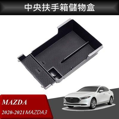 【酷碼數位】MAZDA3 17-21 改裝 中央扶手箱 扶手箱托盤 中央儲物箱 MAZDA 收納盒置物箱托盤 中央托盤
