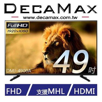 (超級低價)全新 DECAMAX 49...
