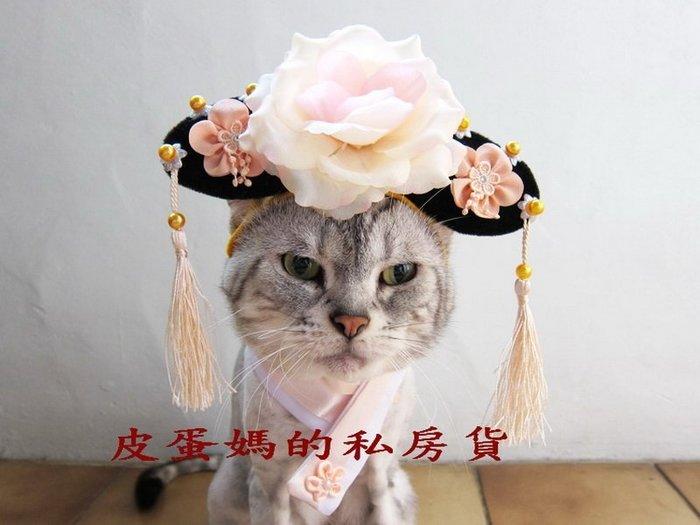 【皮蛋媽的私房貨】DEC0086 手工帽子+領巾套裝 格格吉祥! 甄嬛-旗頭-變身裝.狗狗/貓咪/寵物帽子 變身造型打扮