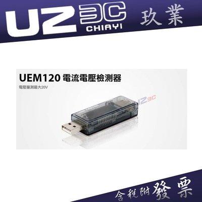 『嘉義U2 3C 全新開發票』登昌恆 Uptech UEM120 USB 電流電壓檢測器