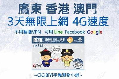 [CiCiBiYi 全球網卡小舖] 中國聯通4G速度 3天 網路吃到飽 廣東 香港 加贈澳門也可使用喔