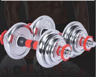 啞鈴男士健身家用套裝一對 10kg20公斤30/40 全鐵電鍍可拆卸YYS     易家樂