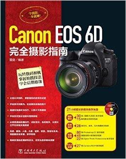 88【攝影】Canon EOS 6D完全攝影指南