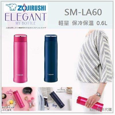 【兩色現貨】日本原裝 ZOJIRUSHI 象印 不鏽鋼 真空 輕量 防漏水 保冷 保溫瓶 0.6L SM-LA60