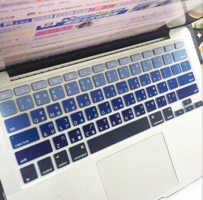 *蝶飛*Apple MacBook air 13.3 彩膜pro retina 15.4吋 air13 漸層彩色 鍵盤膜 嘉義縣