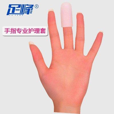 預售款-LKQJD-硅膠防干裂保濕手指保護套指甲關節運動防護寫字受傷疼痛摩擦指套
