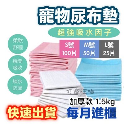 優質寵物尿布墊 業務型 狗尿墊 寵物尿布墊  每包重1.5kg