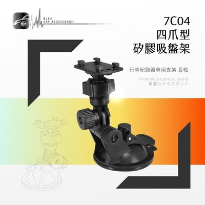 7C04【四爪型 矽膠吸盤架】長軸 行車記錄器支架 衛星導航支架 waygo Trywin 3DX|BuBu車用品