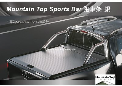 ||MRK|| Mountain Top Sports Bar 銀色 VW Amarok 防滾籠 跑車架 安裝另計