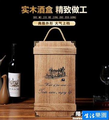 全館免運  紅酒盒木盒雙支裝葡萄酒盒實木包裝盒2瓶木箱禮盒酒箱子【生活樂園】