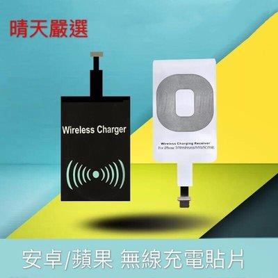 【晴天嚴選】線圈貼片 無線充電貼片 手機接收器 安卓 蘋果iphone 快充