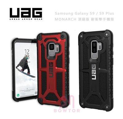 光華商場。包你個頭【UAG】Samsung S9 PLUS MONARCH 頂級版 耐衝擊手機殼