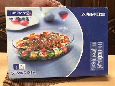 Luminary 樂美雅多功能料理盤兩入組