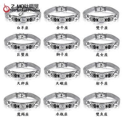 316L優質白鋼 星座手環 手鍊 不生鏽手環 生日禮物 情人節 聖誕節 單條價【CKS828】Z.MO鈦鋼屋
