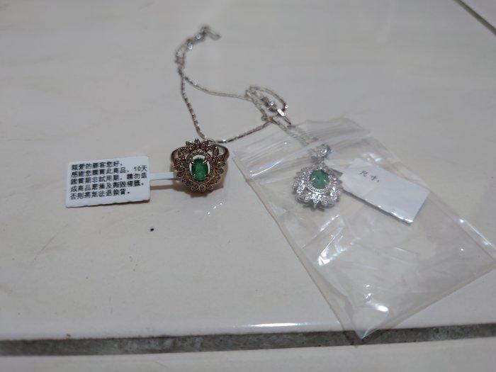 綠碧璽戒指項鍊組