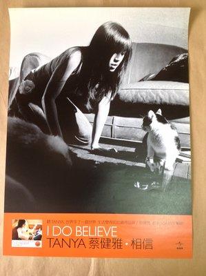 華聲唱片-蔡健雅 相信 - 環球唱片 官方絕版海報 57CMX43CM
