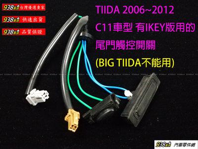 938嚴選 副廠 TIIDA 06~12 C11 尾門 把手 觸碰開關 觸控開關 後蓋 後行李箱 後廂 觸控 手把 開關
