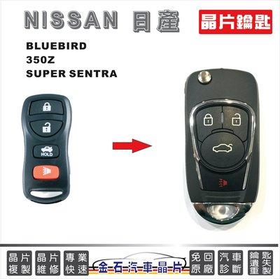 NISSAN 日產 BLUEBIRD SUPER SENTRA 350Z 鑰匙維修 拷貝鎖匙 汽車晶片