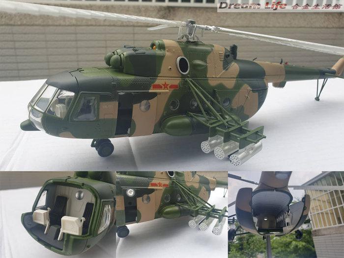【精緻合金模型】1/48 米171武裝直升機~多用途運輸機~全新預購特惠價~!!
