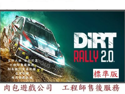 PC版 肉包 STEAM 新越野精英賽 新越野拉力賽 大地長征:拉力賽 2.0 標準版 DiRT Rally 2.0