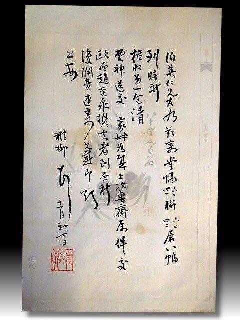 【 金王記拍寶網 】S1210  中國近代名家 謝稚柳款 書法書信印刷稿一張 罕見 稀少