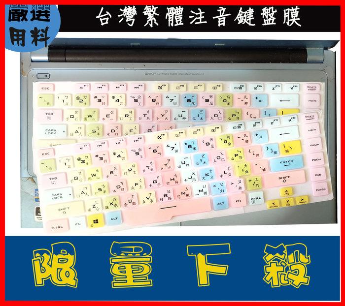 彩色 華碩 ASUS ROG Strix SCAR G532LWS 15.6吋 鍵盤膜 鍵盤保護膜 鍵盤套 繁體注音