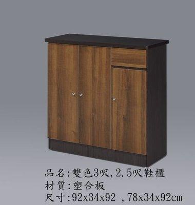 二手家具 台中 宏品全新中古傢俱買賣 NH-H22AJC*全新雙色3尺鞋櫃(含小抽屜)*庫存客廳家具 沙發 茶几 餐桌椅