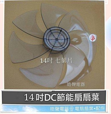 現貨 CASA CA-1407扇葉14吋DC直流變頻扇葉 節能扇扇葉 扇葉 DC節能扇 葉片 【皓聲電器】