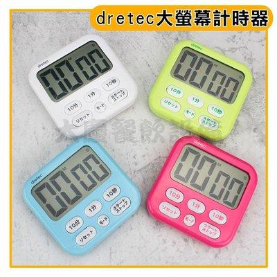 DRETEC 大畫面計時器【含稅付發票】TIMER 時鐘 計時器 定時器 大螢幕計時器  大慶餐飲設備 (嚞)