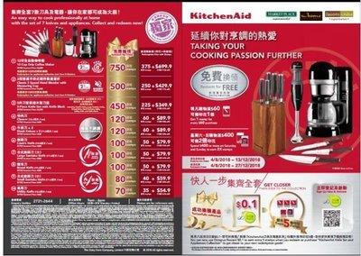 MARKET PLACE 印花 kitchenAid 刀具及電器系列 旺角交收